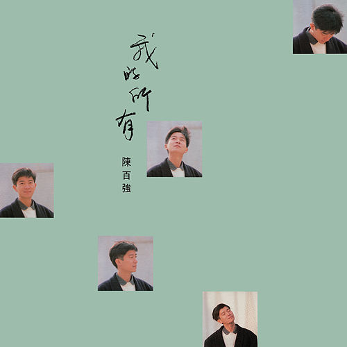 Wo De Suo You by Danny Chan