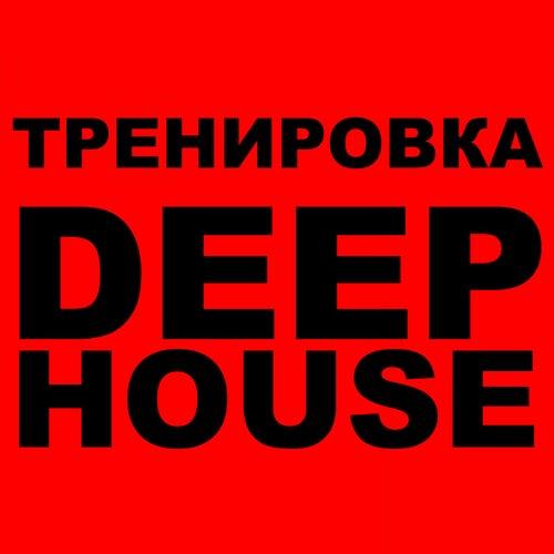 Сборник Тренировка Под Deep House 2019 de Various Artists
