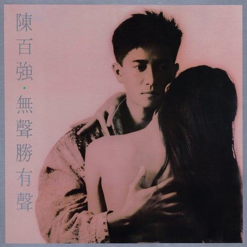 Wu Sheng Sheng You Sheng by Danny Chan