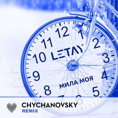 Мила моя (CHYCHANOVSKY Remix) by Letay