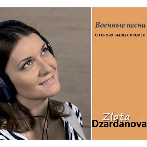 О героях былых времён. Военные песни de Злата Дзарданова