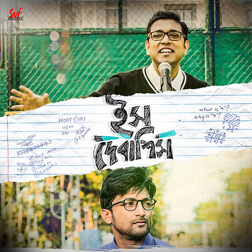 Ish Debashish - Single by Anupam Roy