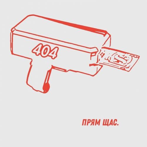 Прям щас by The 404