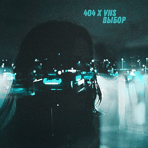 Выбор by The 404
