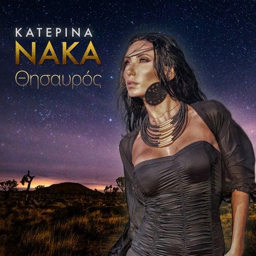 Thisavros von Katerina Naka (Κατερίνα Νάκα)