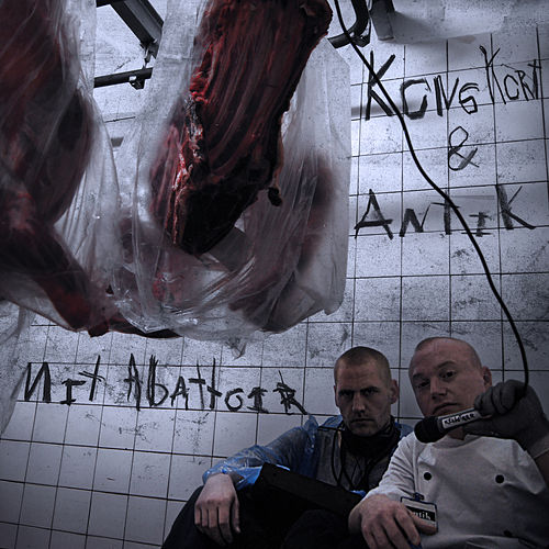 Mit Abattoir de Kongkort