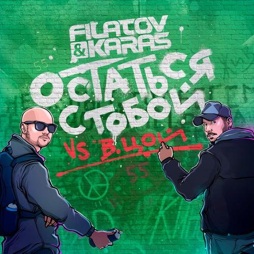 Ostat'sja s toboy (Vox_Mix) von Filatov
