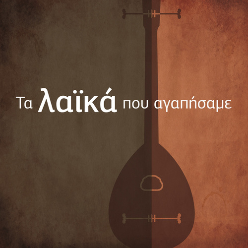 Ta Laika Pou Agapisame by Various Artists