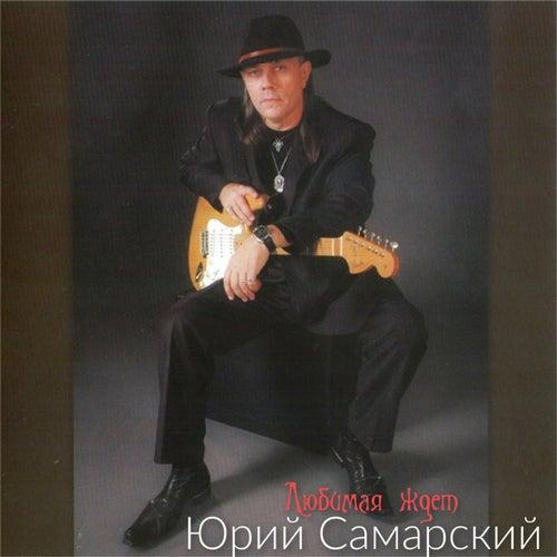 Любимая ждет by Юрий Самарский