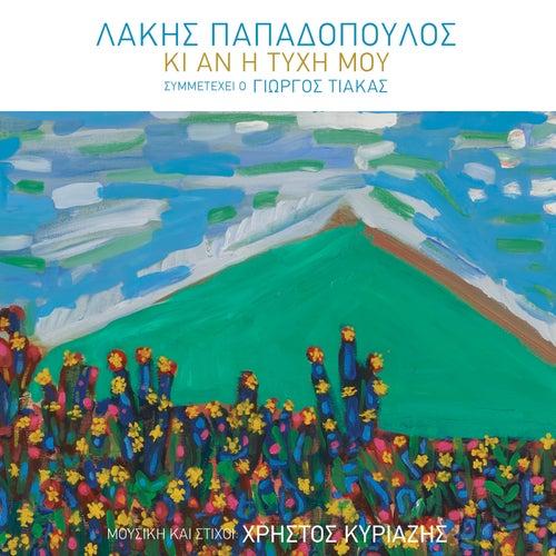 Ki An I Tihi Mou von Lakis Papadopoulos (Λάκης Παπαδόπουλος)