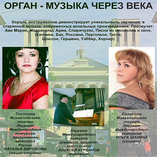 Organ - Music Through Ages (Live from Petrikirche, St. Petersburg, November 3, 2015) by Various Artists