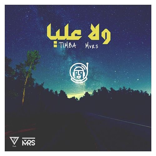 Wla 3alia (feat. Mvrs) by El Timba