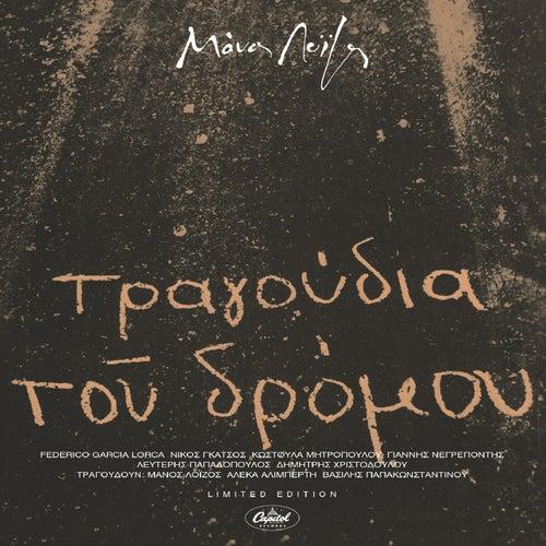 Ta Tragoudia Tou Dromou by Manos Loizos (Μάνος Λοΐζος)
