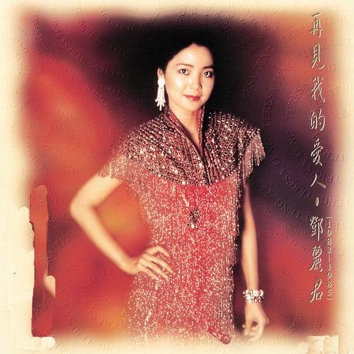 Zai Jian Wo De Ai Ren de Teresa Teng