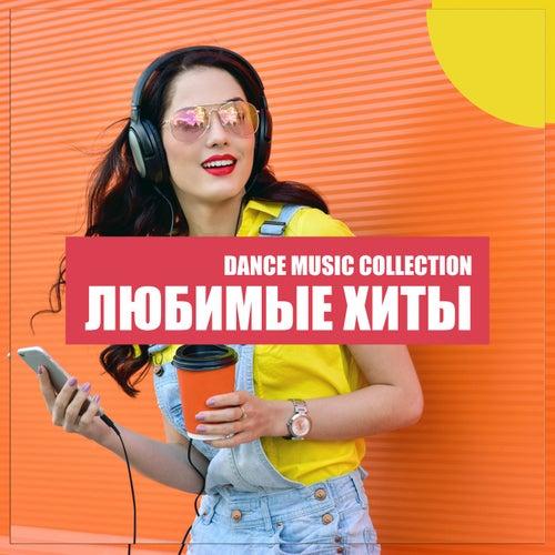 Любимые хиты von Various Artists