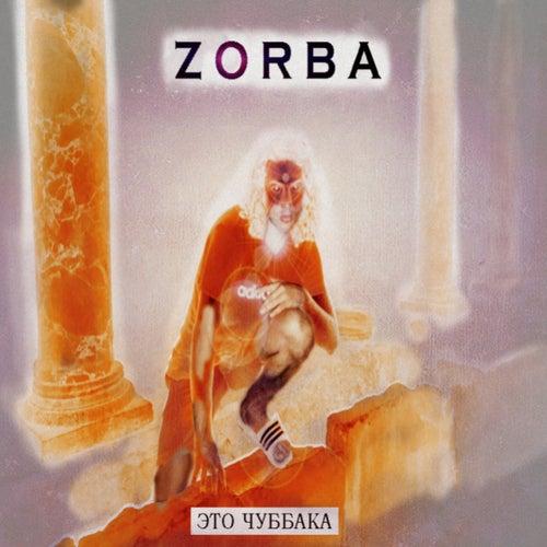 Это Чубакка! by Zorba