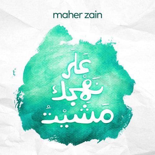 Ala Nahjik Mashayt (Acapella: Vocals-Only) by Maher Zain
