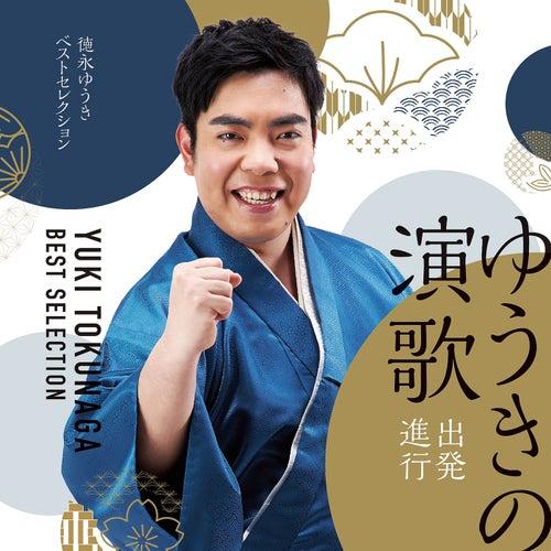 Yuukino Enka Shuppatsu Shinkou! -Yuuki Tokunaga Best Selection- von Yuuki Tokunaga