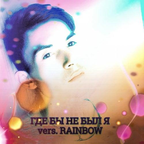 Где бы не был я (Rainbow) de Max Ricco