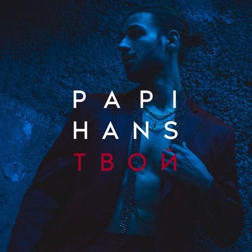 Твой by Papi Hans