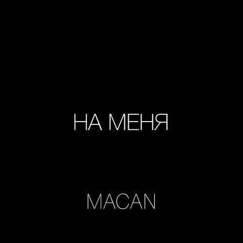 На меня van La Macan