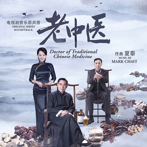 Doctor of Traditional Chinese Medicine (Original Series Soundtrack) by Mark Chait