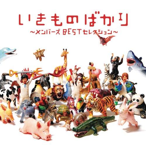 Ikimonobakari - Member's Best Selection - de Ikimonogakari