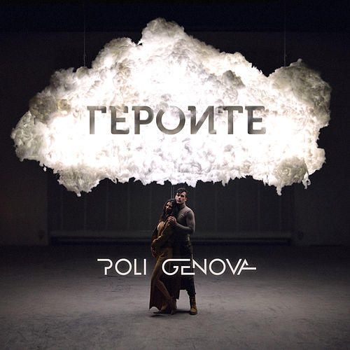 Героите - Acoustic version von Poli Genova