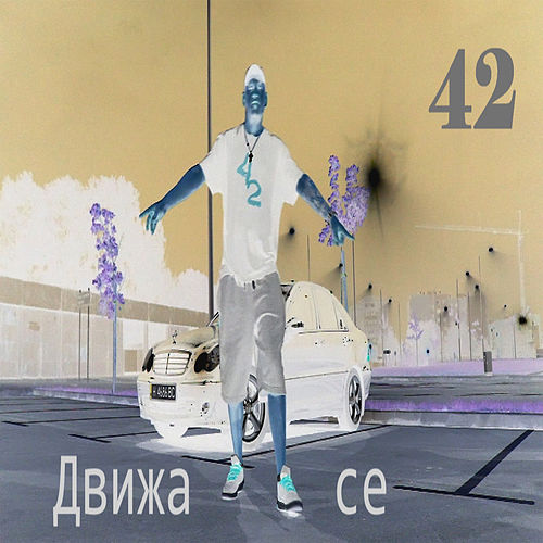 Движа се by 4-2