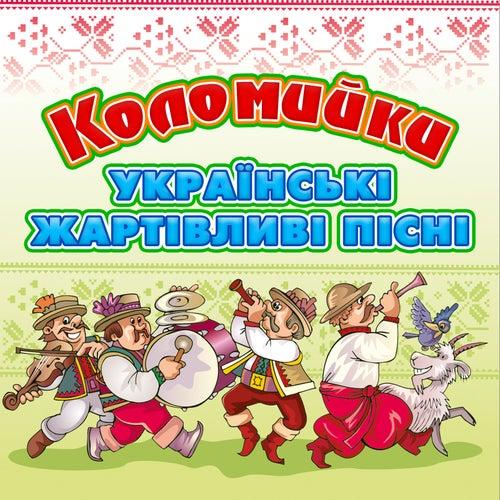 Коломийки - українські жартівливі пісні von Various Artists