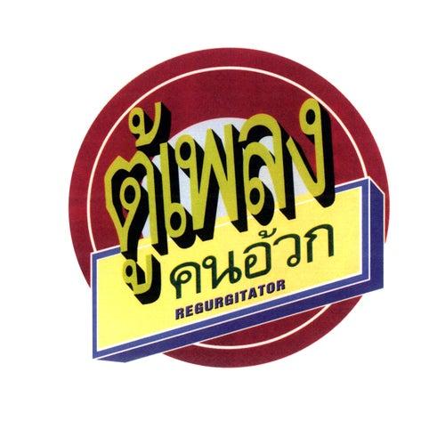 Tu-Plang by Regurgitator