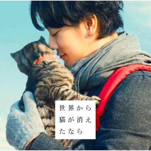 Sekaikara Neko Ga Kietanara (Original Sound Track) by Original Soundtrack