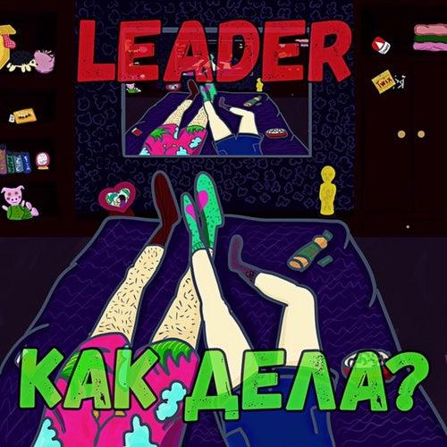 Как дела? by Leader