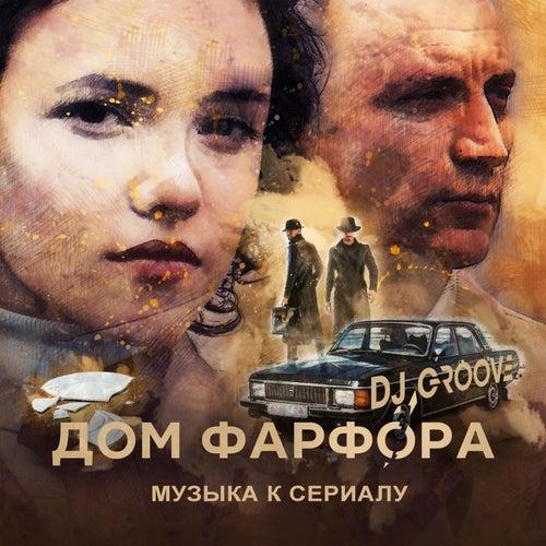 Дом фарфора (Music from the Original TV Series) de DJ Groove