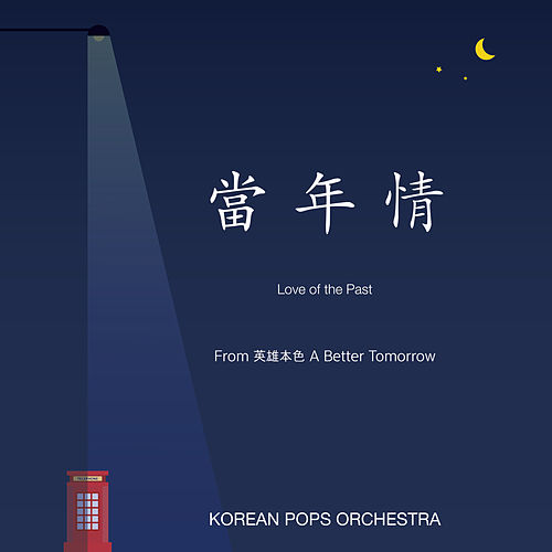 """Love of the Past (From the film """"A Better Tomorrow"""") de Korean Pops Orchestra"""