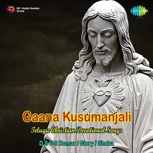 Gaana Kusumanjali by Various Artists