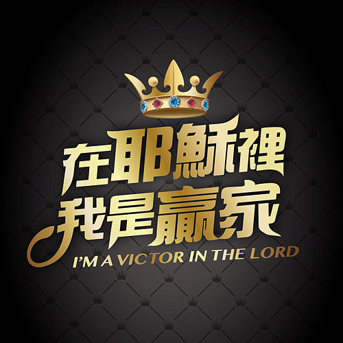 I Am A Victor In The Lord de Grace