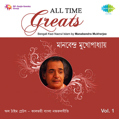 All Time Greats - Manabendra Mukherjee, Vol. 1 by Manabendra Mukherjee