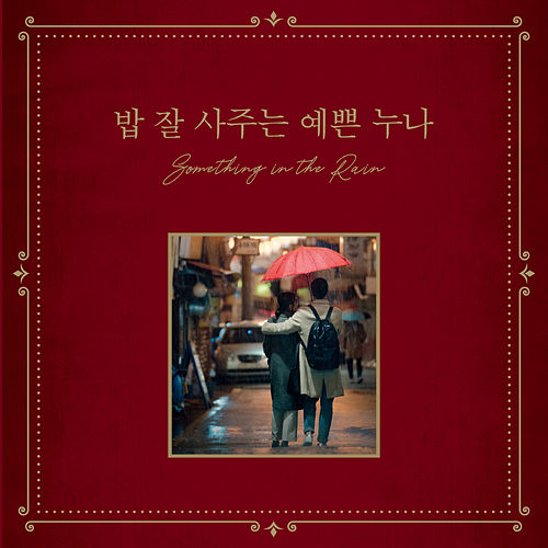 Something In the Rain (Music from the Original TV Series) de Rachael Yamagata