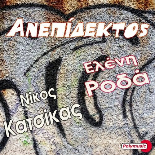 Nikos Katsikas: