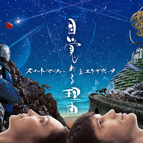 目覚める理由 by Various Artists