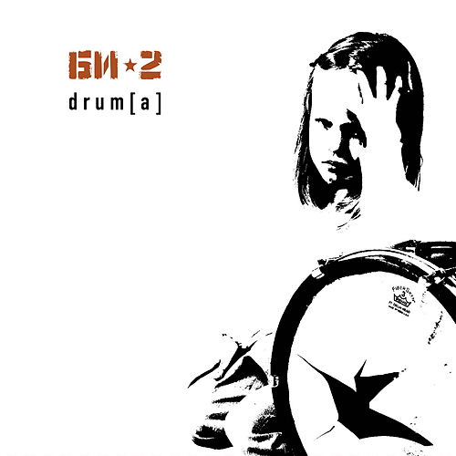 Drum[a] by Би-2