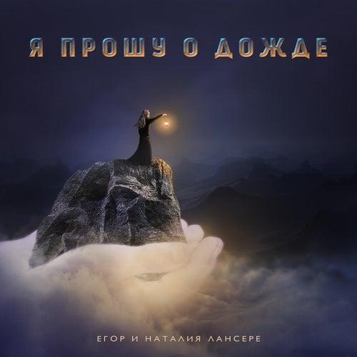 Я прошу о Дожде by Егор и Наталия Лансере