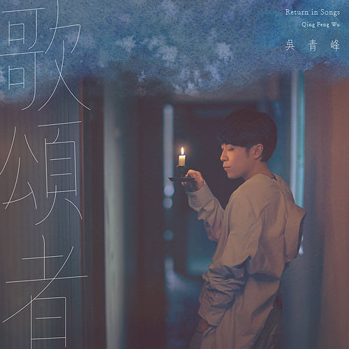 Return In Songs von Qing-Feng Wu