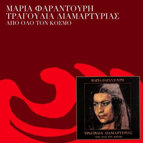 Tragoudia Diamartirias Apo Olo Ton Kosmo de Maria Farantouri (Μαρία Φαραντούρη)