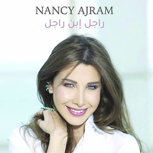 Ragel Ebn Ragel by Nancy Ajram
