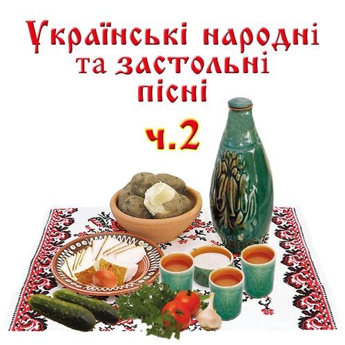 Українські народні та застольні пісні ч.2 by Various Artists