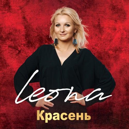 Красень by Leona
