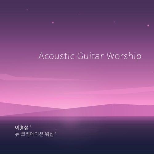 Acoustic Guitar Worship by 뉴 크리에이션 워십