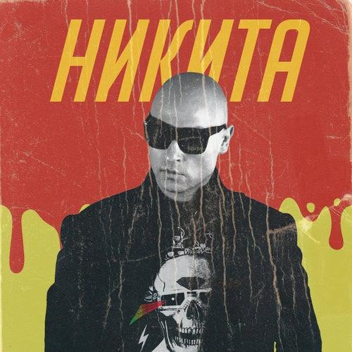 Uleteli Navsegda. The Best von Nikita
